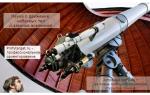 Лайфхак: профессия астроном — обязанности учёного, плюсы и минусы работы