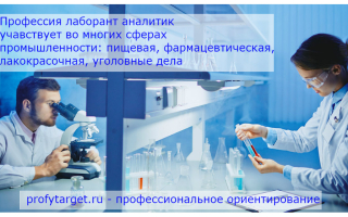 Лайфхак: лаборант аналитик: кто это и как им быть, зарплата, обязанности