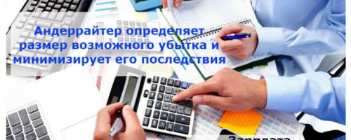 Лайфхак: андеррайтер в банке, в страховом деле, с ценными бумагами — это аналитики