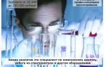 Лайфхак: профессия химик аналитик описание, кто это и чем занимается