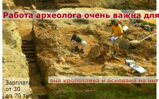 Лайфхак: чем полезна профессия археолога — обязанности, как выучится