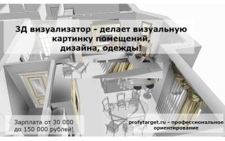 Лайфхак: 3d дизайнер визуализатор, как им стать, особенности профессии