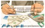 Лайфхак: кредитный аналитик — обязанности, плюсы и минусы, где работать