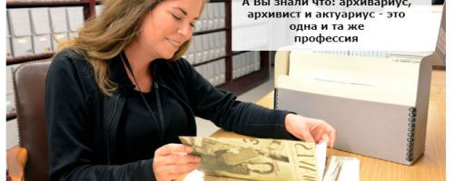 Лайфхак: профессия архивариус кто это — плюсы и минусы, оплата труда