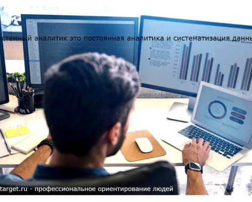 Лайфхак: системный аналитик, чем занимается, особенности, зарплата