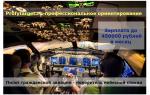 Лайфхак: как стать пилотом гражданской авиации, обязанности, требования