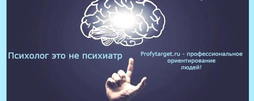 Лайфхак: плюсы профессии психолога, качества, минусы
