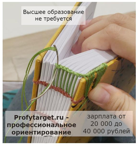 переплётчик книг