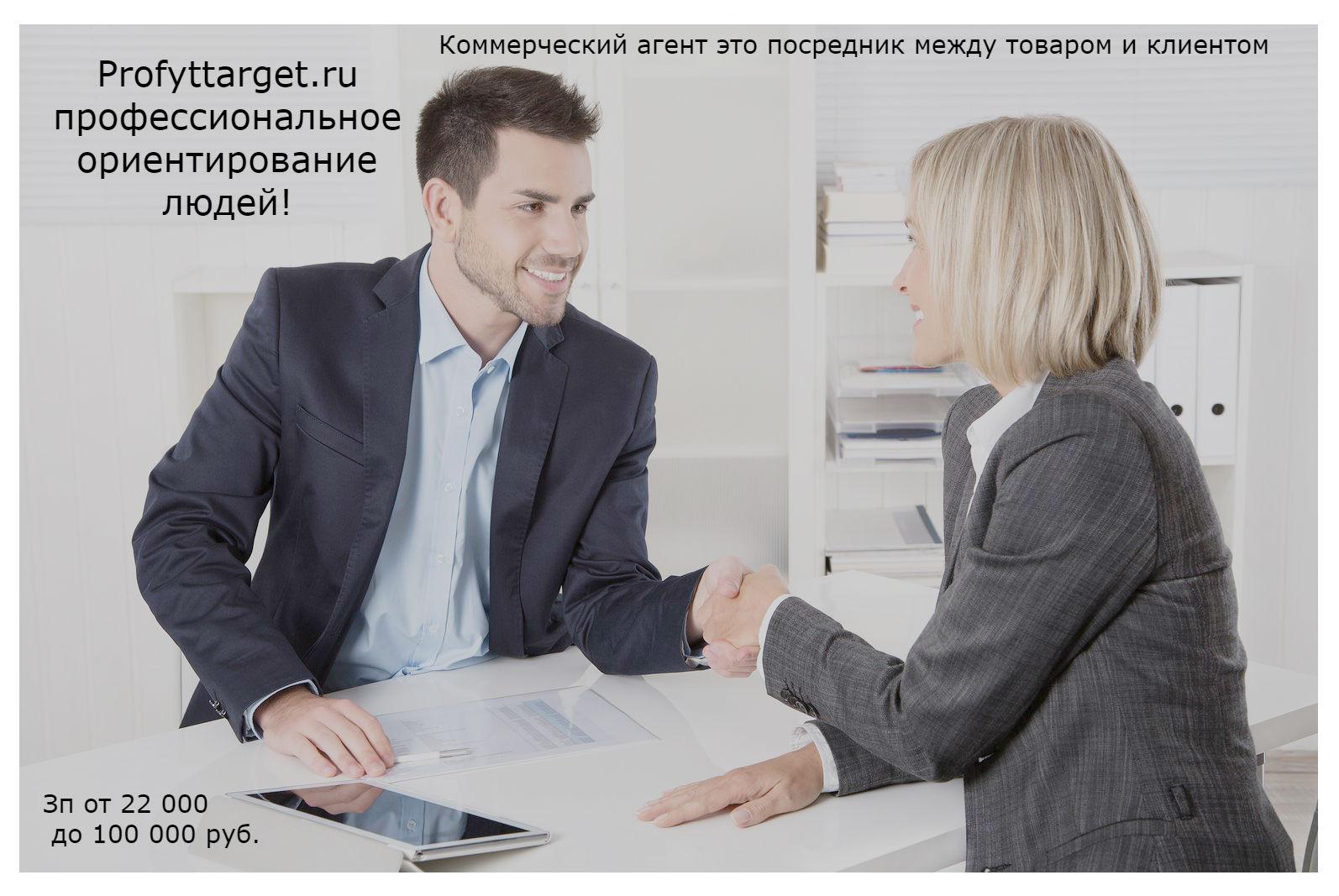 коммерческий агент на фирме
