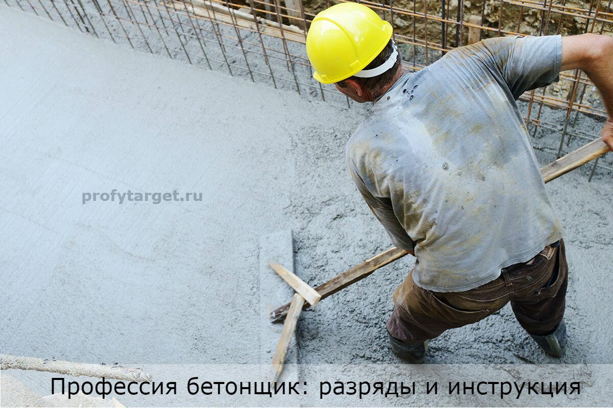бетонщик должностная инструкция