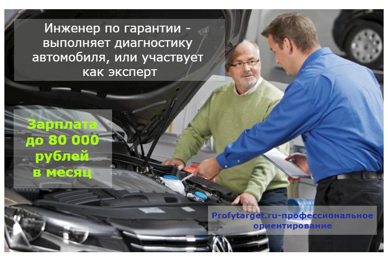 Инженер по гарантии