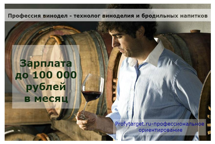 профессия винодел