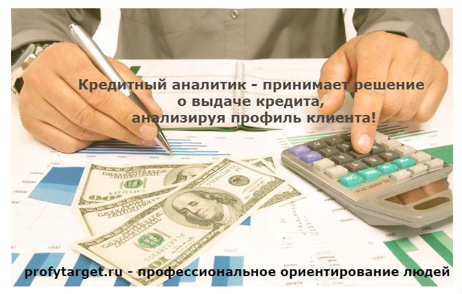 кредитный аналитик банка