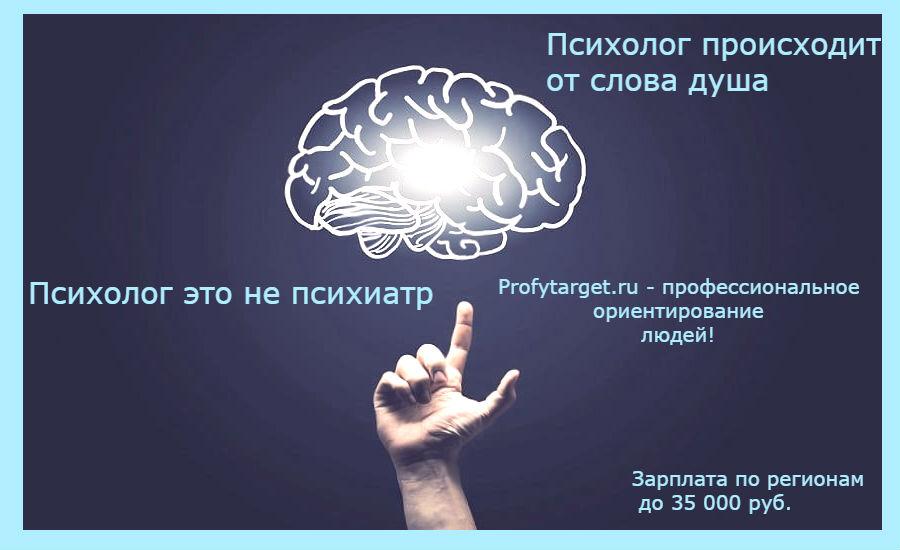 психолог это