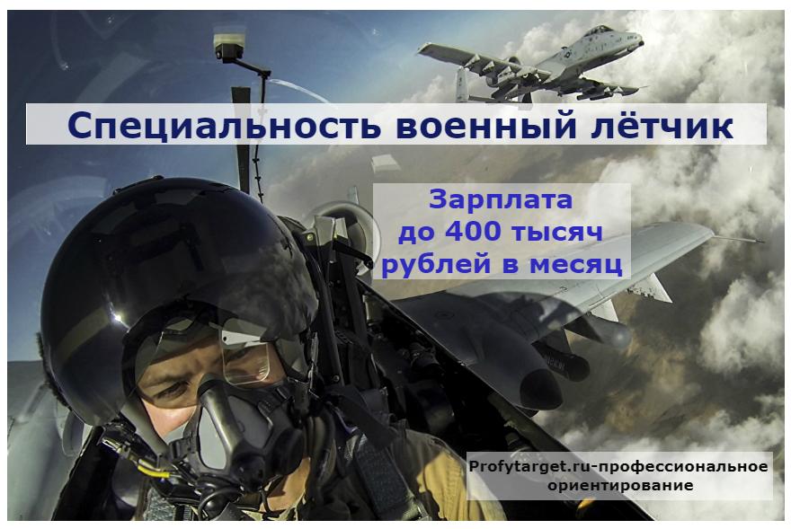 Профессия военный лётчик