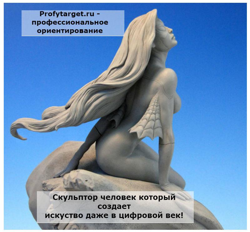 профессия скульптор как есть